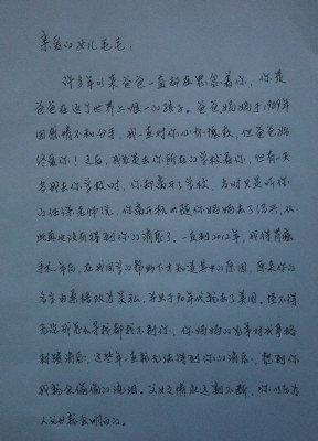 桑德群意識到自己恐怕時日不多,請妹妹代筆寫下給女兒的家信。