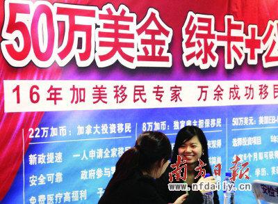 中國投資移民美國轉向,富豪把家人移民美國,本人留在中國。(新華社)