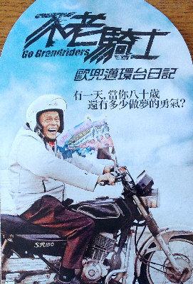 遠從台灣來的不老騎士將在童玩節現身。