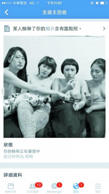 """318�W�\占�I立院太�花女  露乳��取""""上空�唷�"""