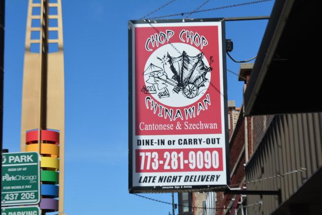 店名被批種族歧視 「中國佬」餐廳關閉