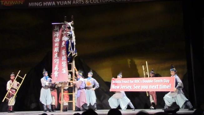 明華園大紐約地區訪演,在梯上展開「新澤西的朋友們再會」大旗。(記者孫影真/攝影)