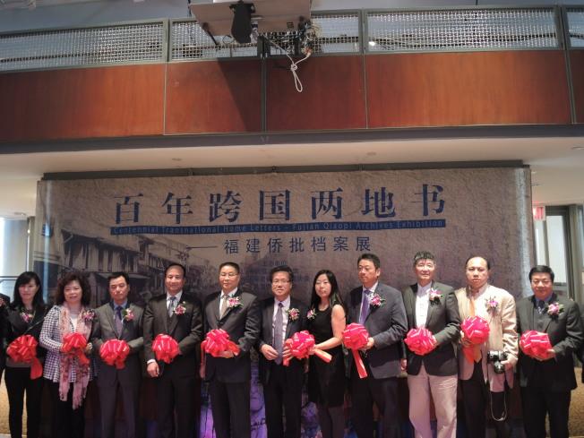 眾多嘉賓為「百年跨國兩地書—福建僑批檔案展」的開幕剪綵。(記者朱蕾/攝影)