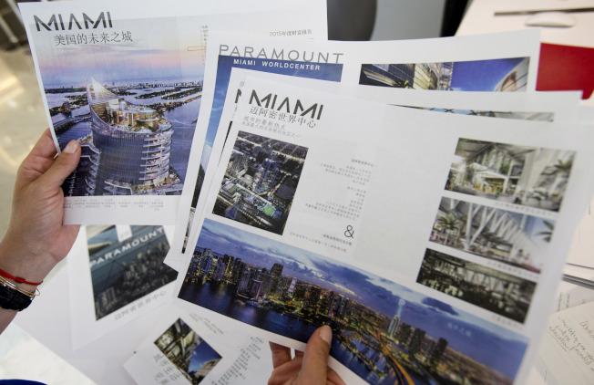 來自中國的大量現金流入美國房市。圖為邁阿密的一名房產經紀為中國買家印製了中文介紹手冊。(美聯社)