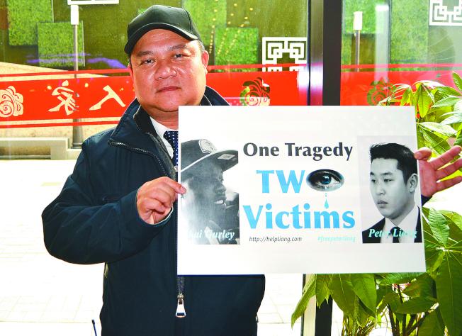 華人陳仕發手持集會人士製作的標語彰顯訴求「一起悲劇 兩人犧牲」,參加紐約20日的挺梁集會。(記者俞姝含/攝影)