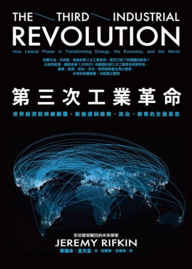 小英書單,第三次工業革命(網路圖片)