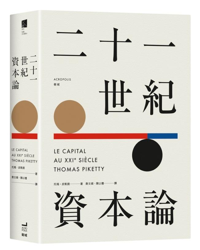 小英書單,21世紀資本論(網路圖片)