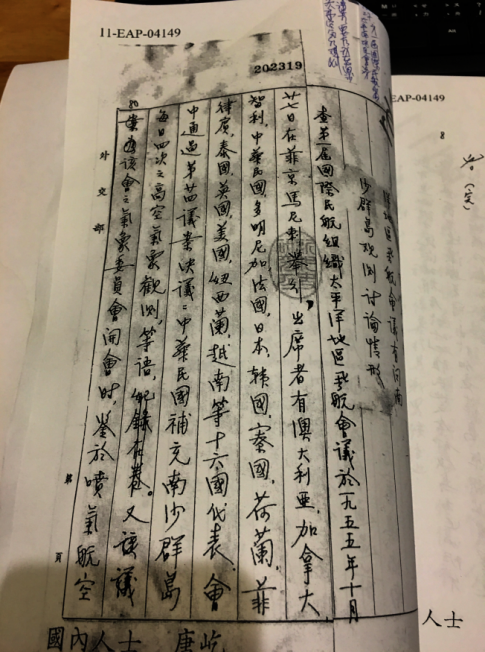 史料曝光 聯國承認南沙主權在中華民國