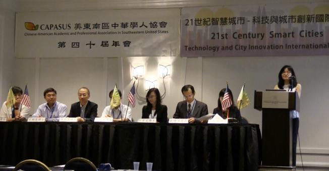 美東南區中華學人協會慶祝40周年暨年度海外學術研討會,新會長黃喜玲(講者)主持開幕儀式。(林昱瑄/攝影)