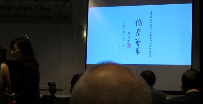 總統蔡英文題辭致贈美東南區中華學人協會祝賀40周年與年度研討會。(林昱瑄/攝影)