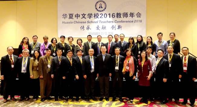 華夏中校舉辦2016年會,以「傳承、交融、創新」為主題,探討與交流海外中文教學。(記者謝哲澍/攝影)