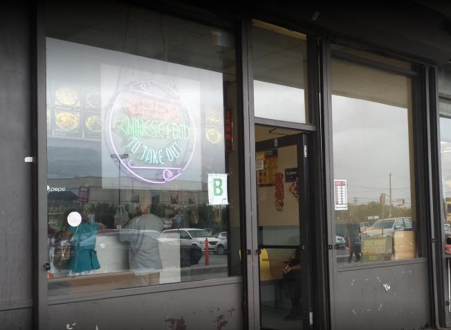 纽约中餐馆「陈家园」日前遭遇抢劫。(取自网络)
