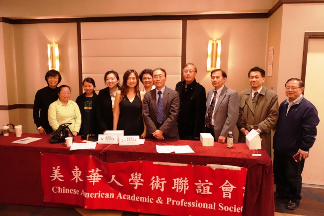 美東華人學術聯誼會