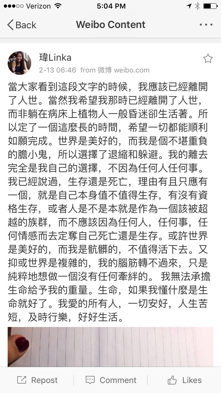 又一个迷失的中国女孩,选择成为陨落在美国的雨滴