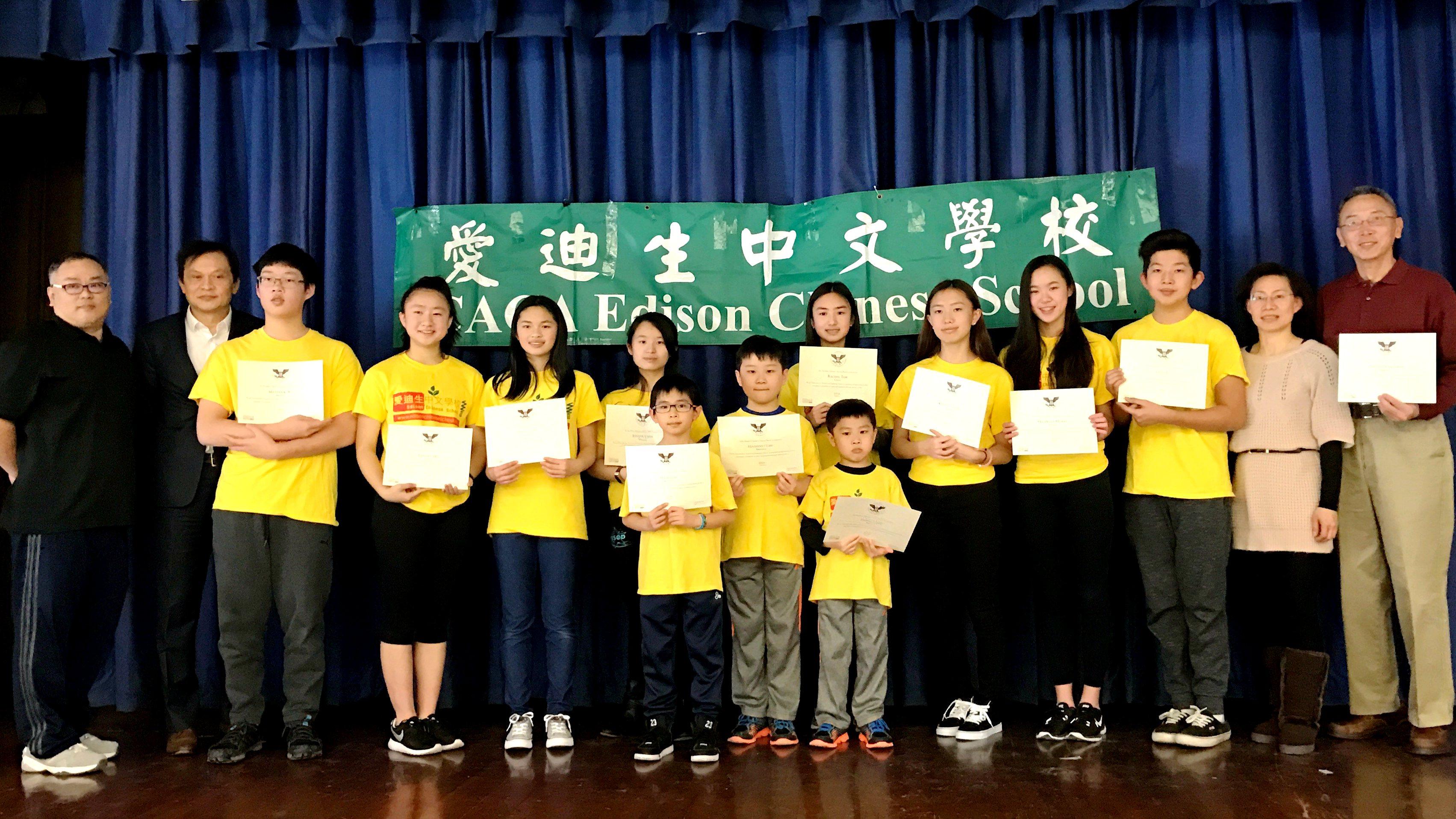 愛迪生中文學校的12名學生,獲2016年總統志工服務獎。(新澤西中文學校協會提供)