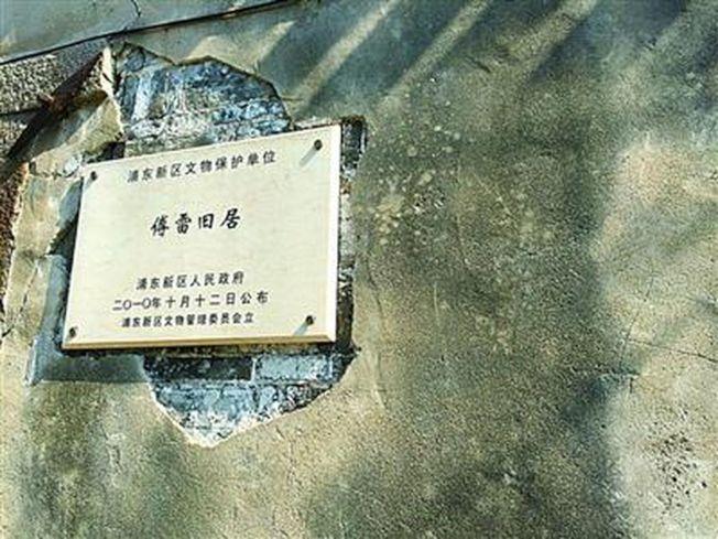 Image result for 傅雷舊居