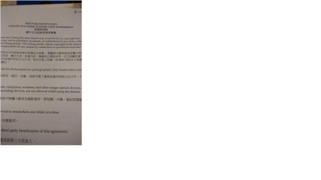 到胡佛研究院看蔣介石日記,還要簽下同意書。