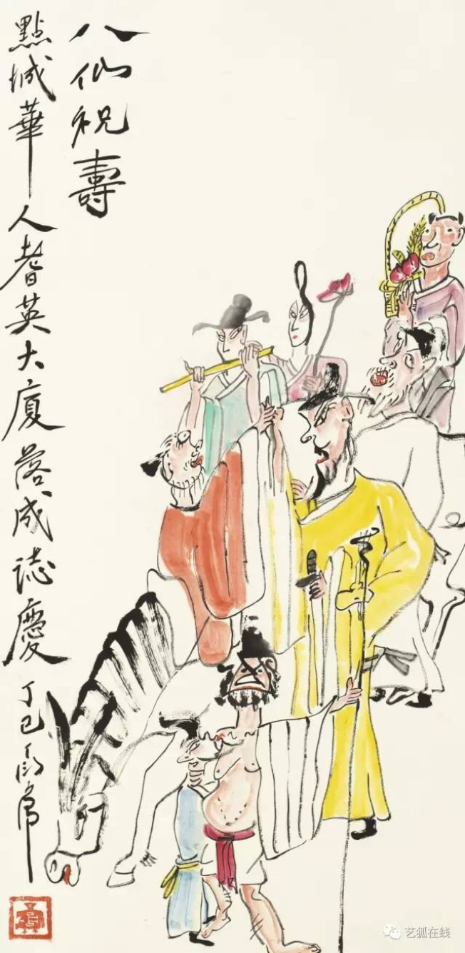 丁衍庸(1902-1978)的「八仙祝壽」,估價2萬5000至3萬5000元,成交價12萬5000美元。(紐約蘇富比)