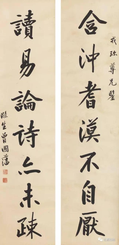 曾國藩(1811-1872),楷書七言聯,水墨紙本,估價8000至1萬2000元,成交價16萬2500元。(紐約蘇富比)