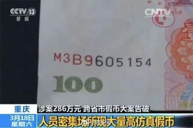重慶警方查獲一批開頭為M3B9的百元人民幣。(視頻截圖)