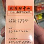 中藥茶中毒亡事件 業者籲謹慎用藥