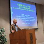 「從實驗室到市場」 北卡州大教授石家興經驗談