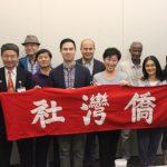 共和黨亞裔主任與華裔相見歡