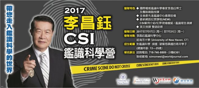 2017 李昌鈺 CSI 鑑證科學營