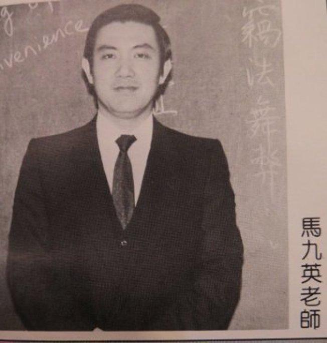 民國75年政大畢業紀念冊,馬英九在國貿系任教,當年馬英九36歲,他站在教室黑板前,黑板上還有他寫的「竊法舞弊」四個工整大字。但紀念冊上的名字打反了,變成「馬九英」。記者王彩鸝/翻攝