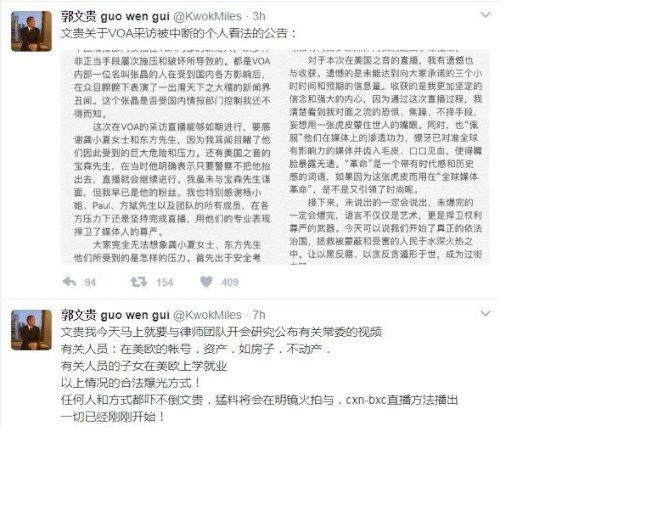 郭文貴在推特發文,揚言要繼續爆料。(取自郭文貴推特)