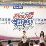 世界啦啦隊錦標賽 台灣隊將抵奧拚佳績