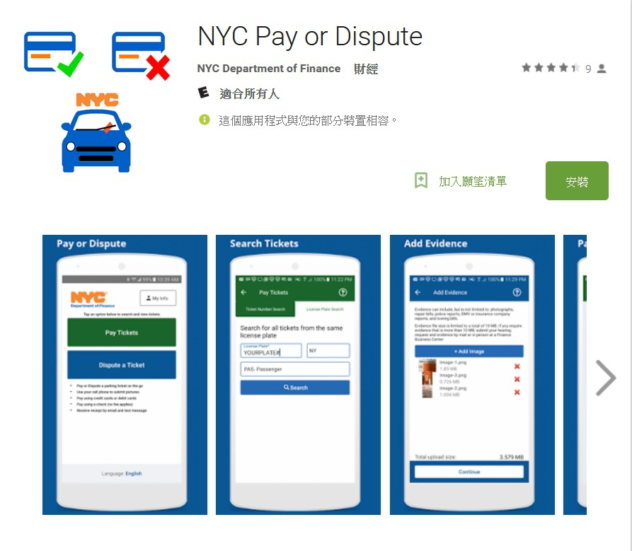 NYC Pay or Dispute手機軟體可協助駕駛人支付或申訴罰款。(翻攝自Google Play)