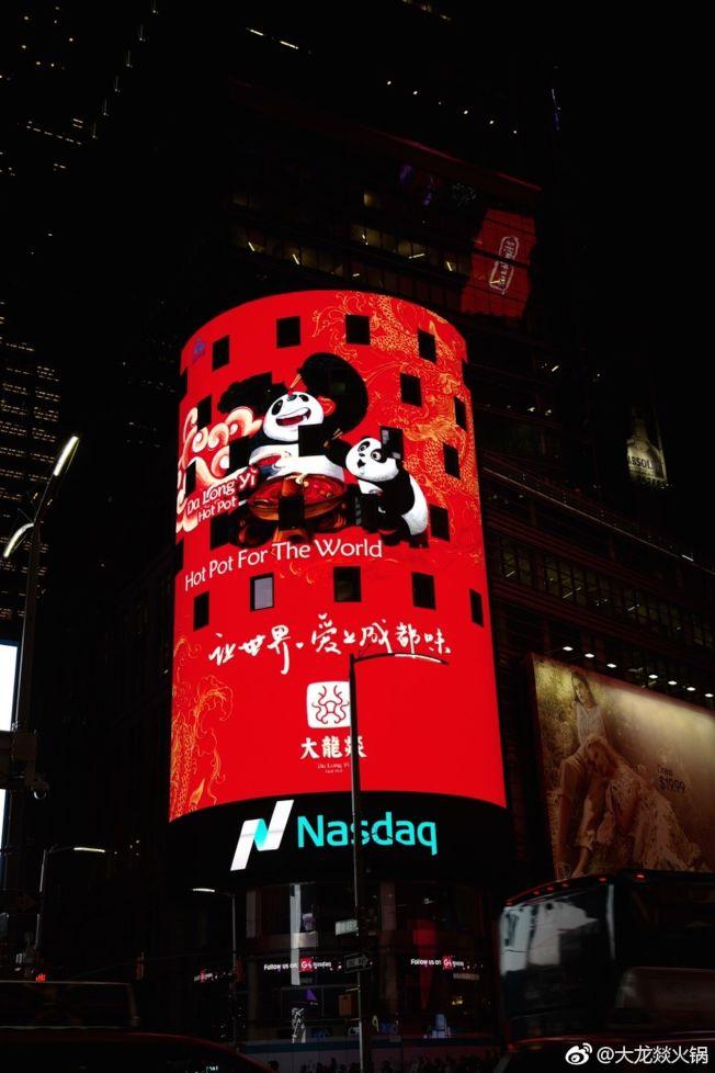 中國知名火鍋企業大龍燚火鍋霸屏那斯達克巨幅廣告。(取材自微博)