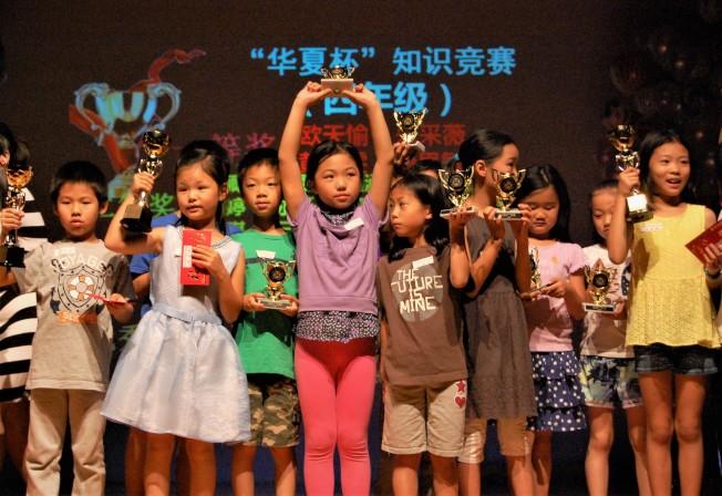 華夏中文學校四年級的同學領取「華夏杯」文化傳承比賽獎杯。(記者賈忠/攝影)