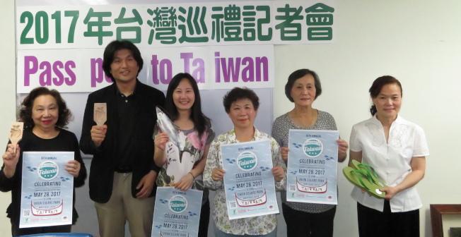 第16屆「台灣巡禮」將於28日舉行,主辦人員手拿台灣特色產品及海報宣傳,左一為台灣會館會長方秀蓉,左二為許伯丞。(記者陳小寧/攝影)