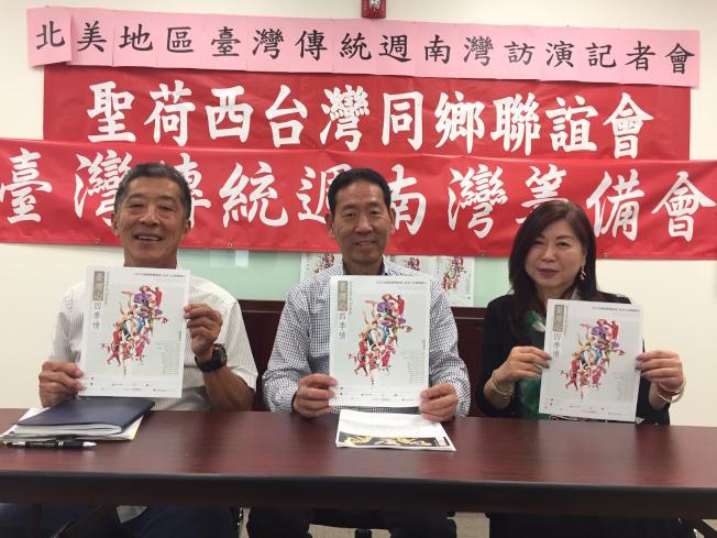 「台灣心、四季情」的表演將於21日晚間在僑教中心舉行。(記者李榮/攝影)