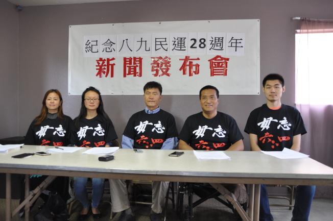 灣區多個自由民主團體宣布將在5月21日至6月3日間舉辦一系列六四天安門事件28周年紀念活動。右二、三為方政、周鋒鎖。(記者林亞歆/攝影)