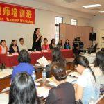 華夏中文學校 漢語教學