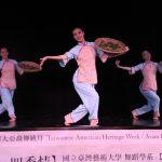 台藝大大觀舞集 演繹「台灣心四季情」