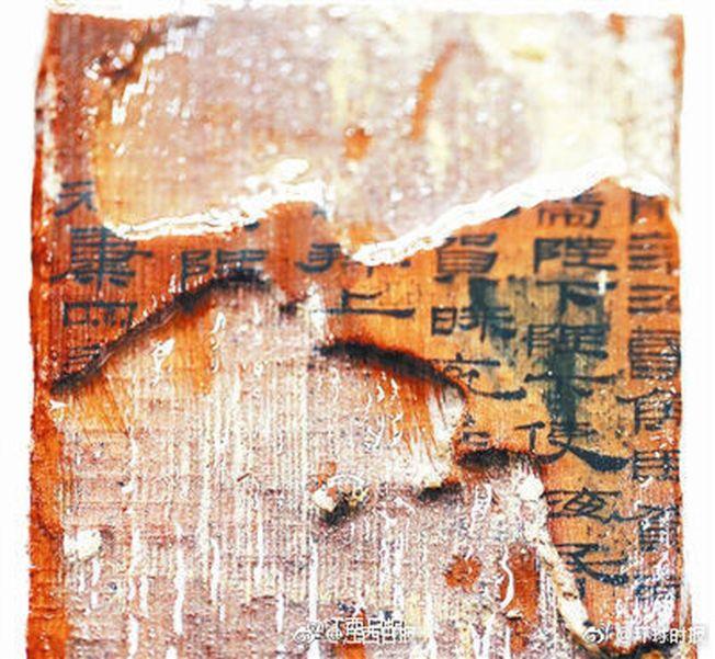 藏1800年前竹簡…2失傳論語南昌重現