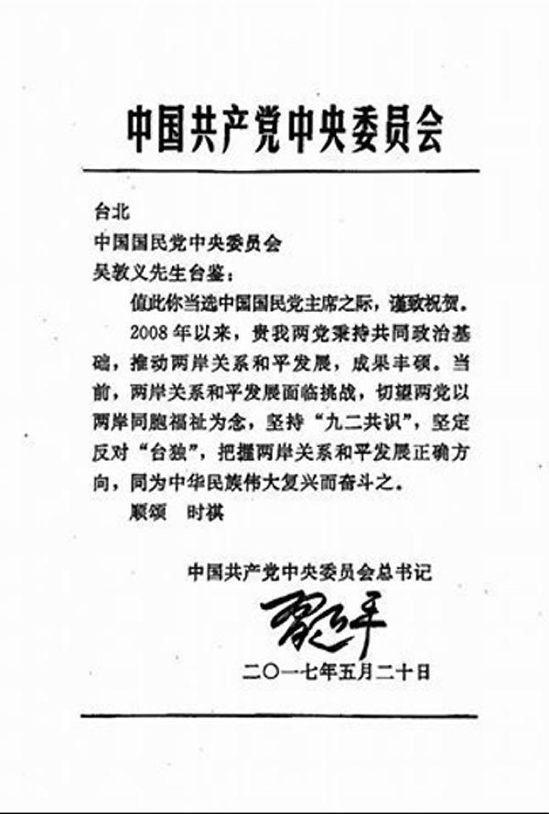 两个贼党 分裂中华