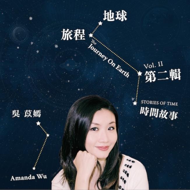 台灣跨界女音樂家吳苡嫣出專輯。(取自吳苡嫣部落格)