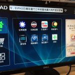 Shan's電腦經銷 EVPAD電視盒