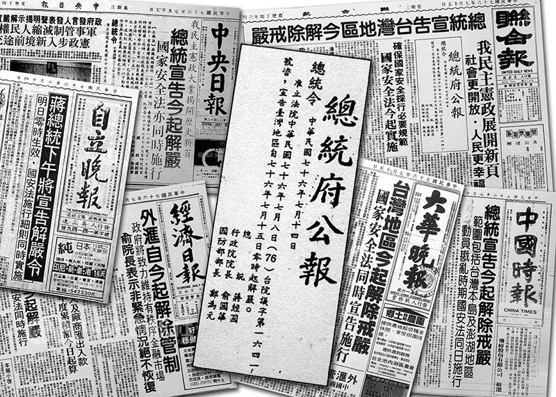 各報頭版頭條刊登解嚴消息。 (中央社)