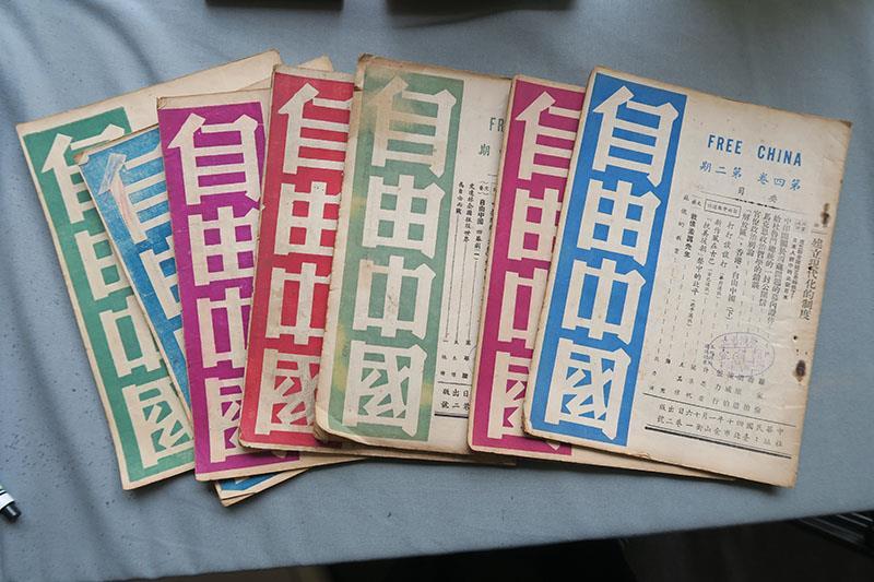 雷震發行「自由中國」。(中央社)