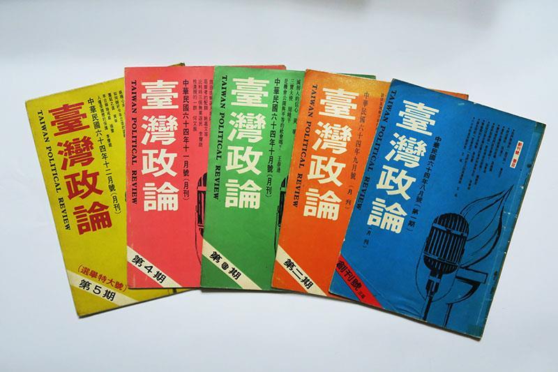 1975 年「臺灣政論」。(中央社)