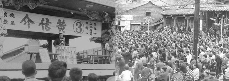 1969年黃信介以黨外身分參選台北市立法委員補選。 (中央社)