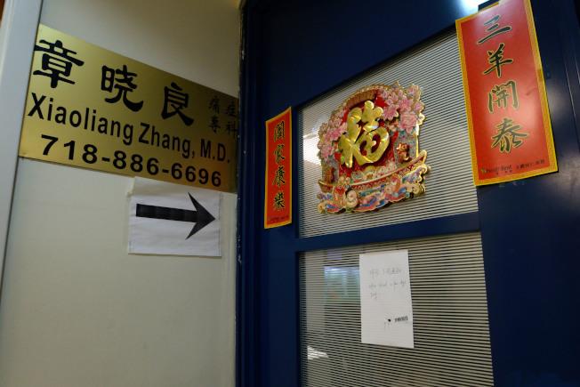 章曉良位於法拉盛診所13日未營業,門口告示寫著「休診,下周通知」。(記者朱澤人/攝影)