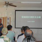 鄭旭峰醫師慈濟講座:洗腎30年 仍可生活正常
