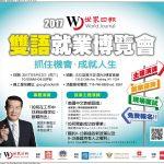 2017 雙語就業博覽會